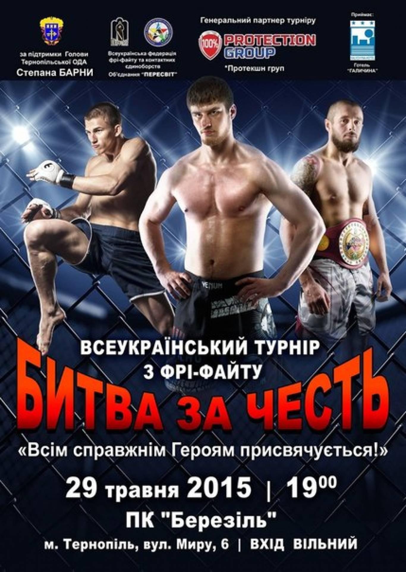 Всеукраїнський турнір з фрі-файту