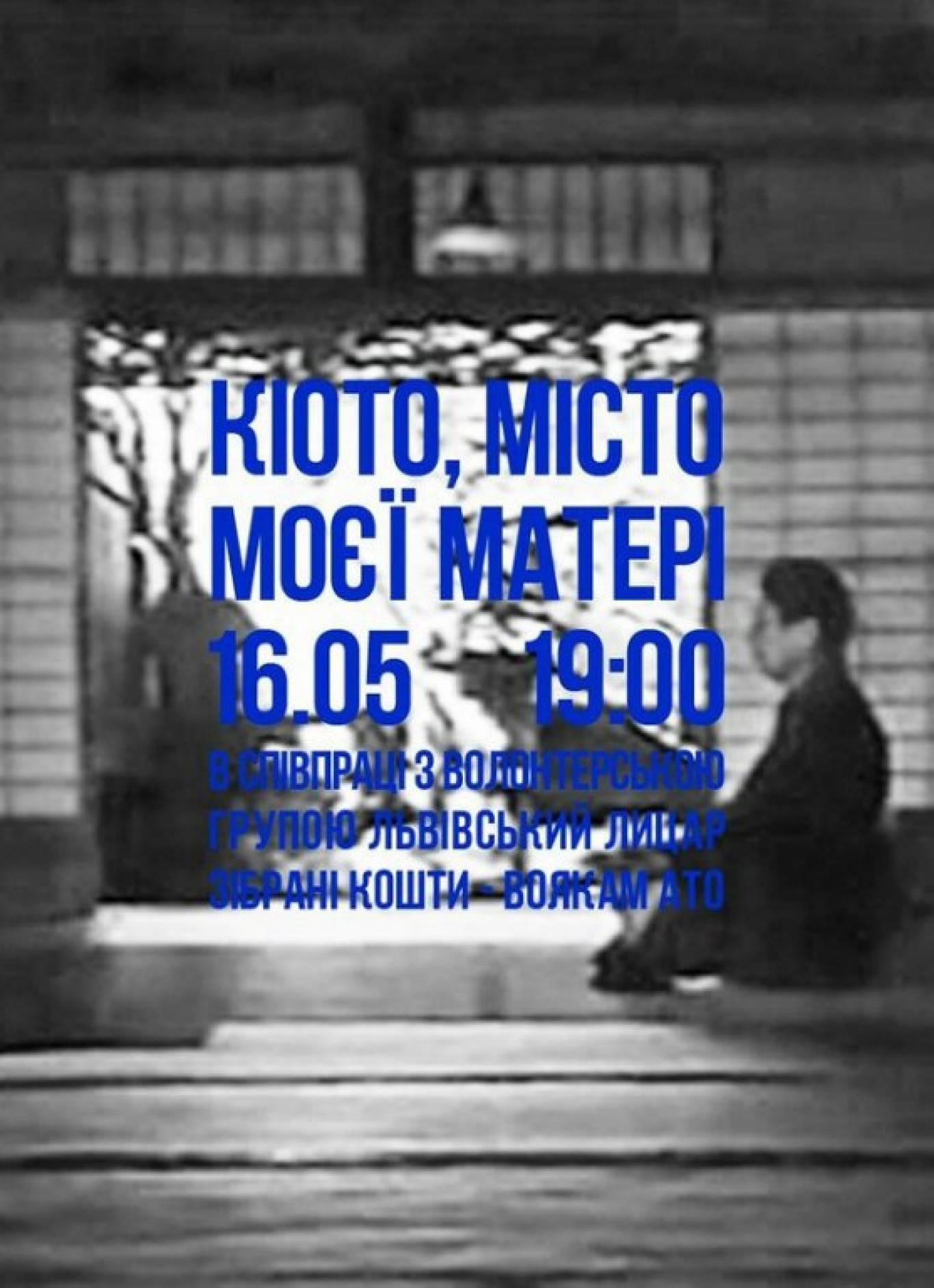 """Перегляд фільму """"Кіото, місто моєї матері"""""""