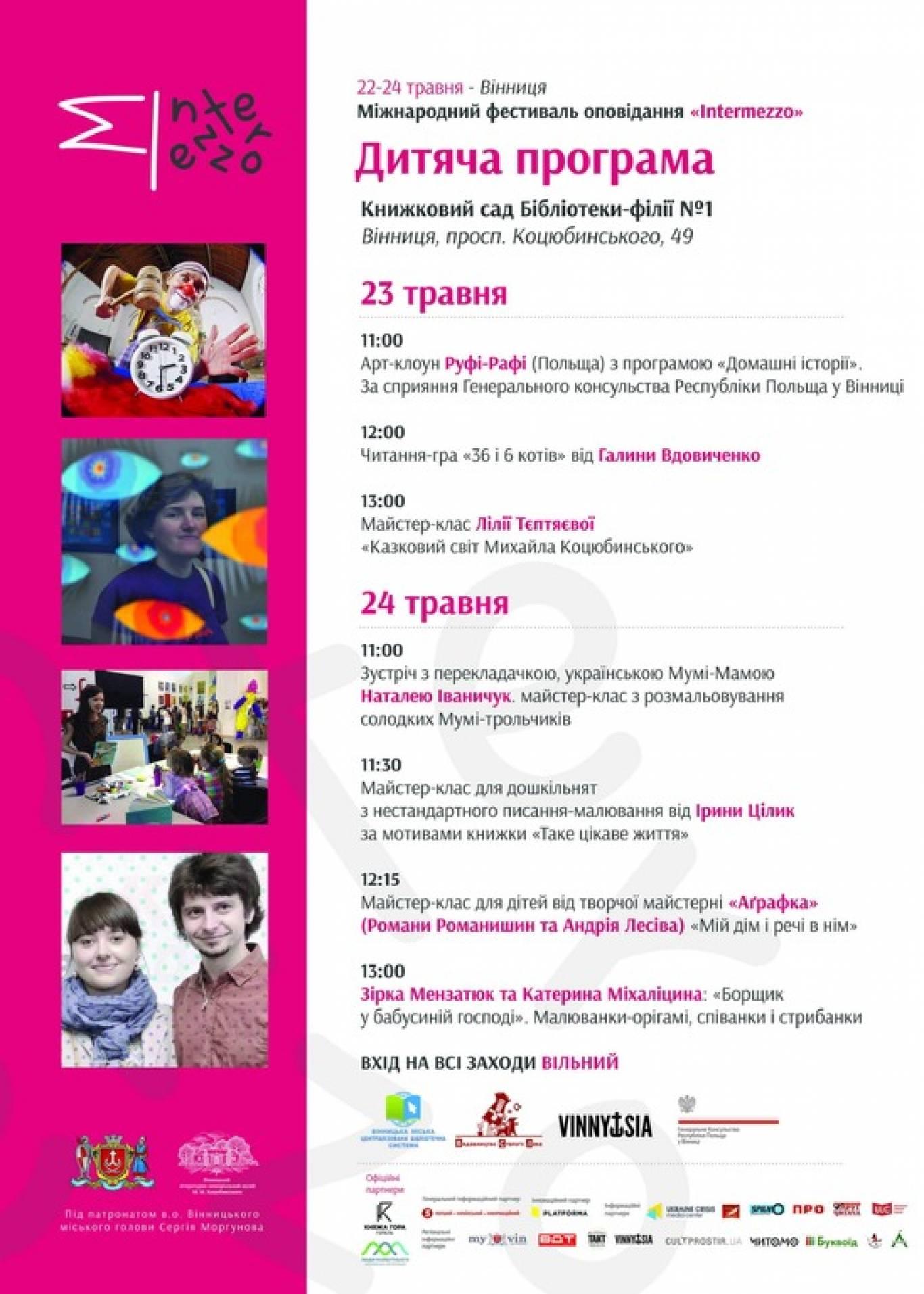 Дитяча програма Міжнародного фестивалю «Intermezzo»