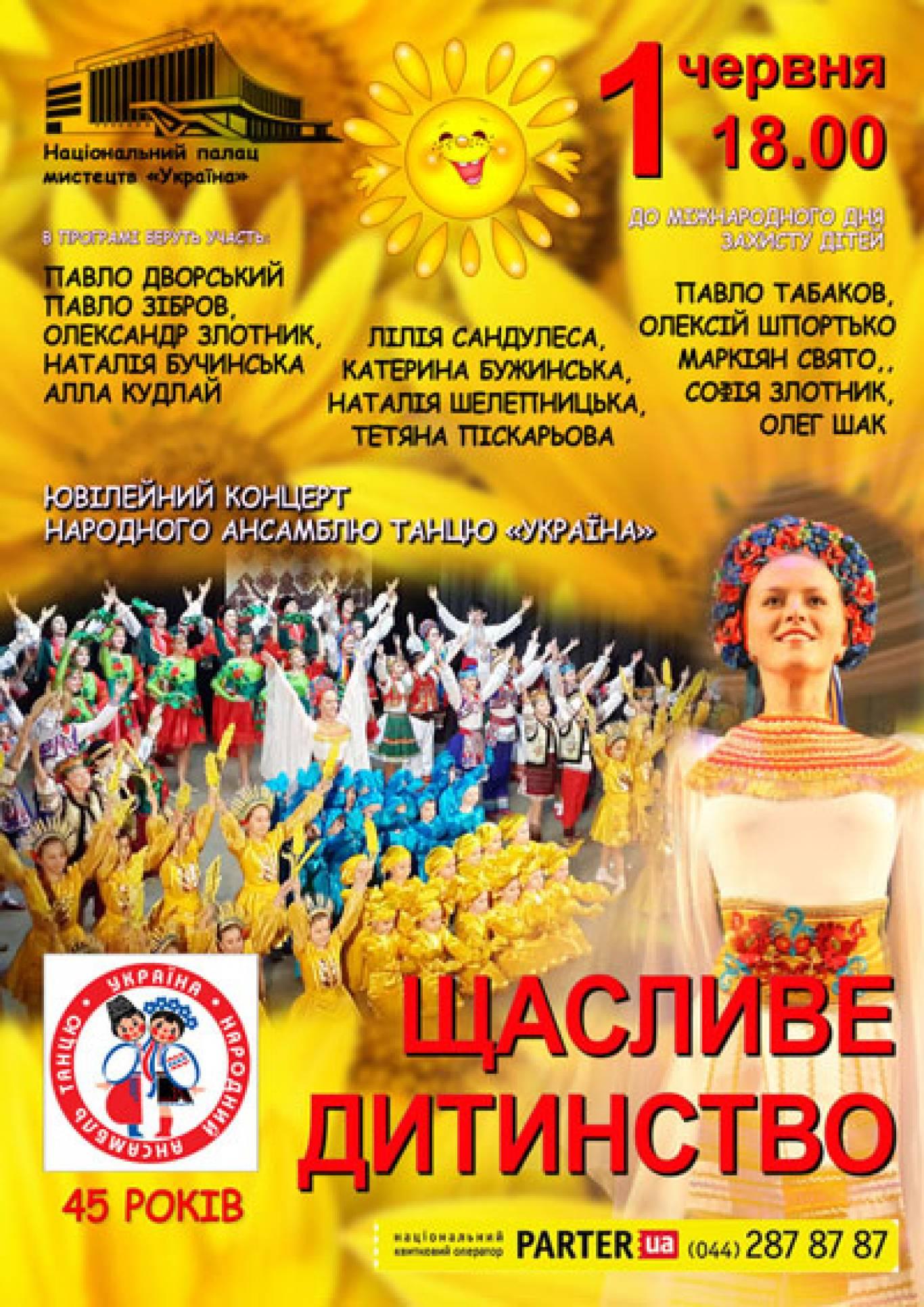 Концерт «Щасливе дитинство»
