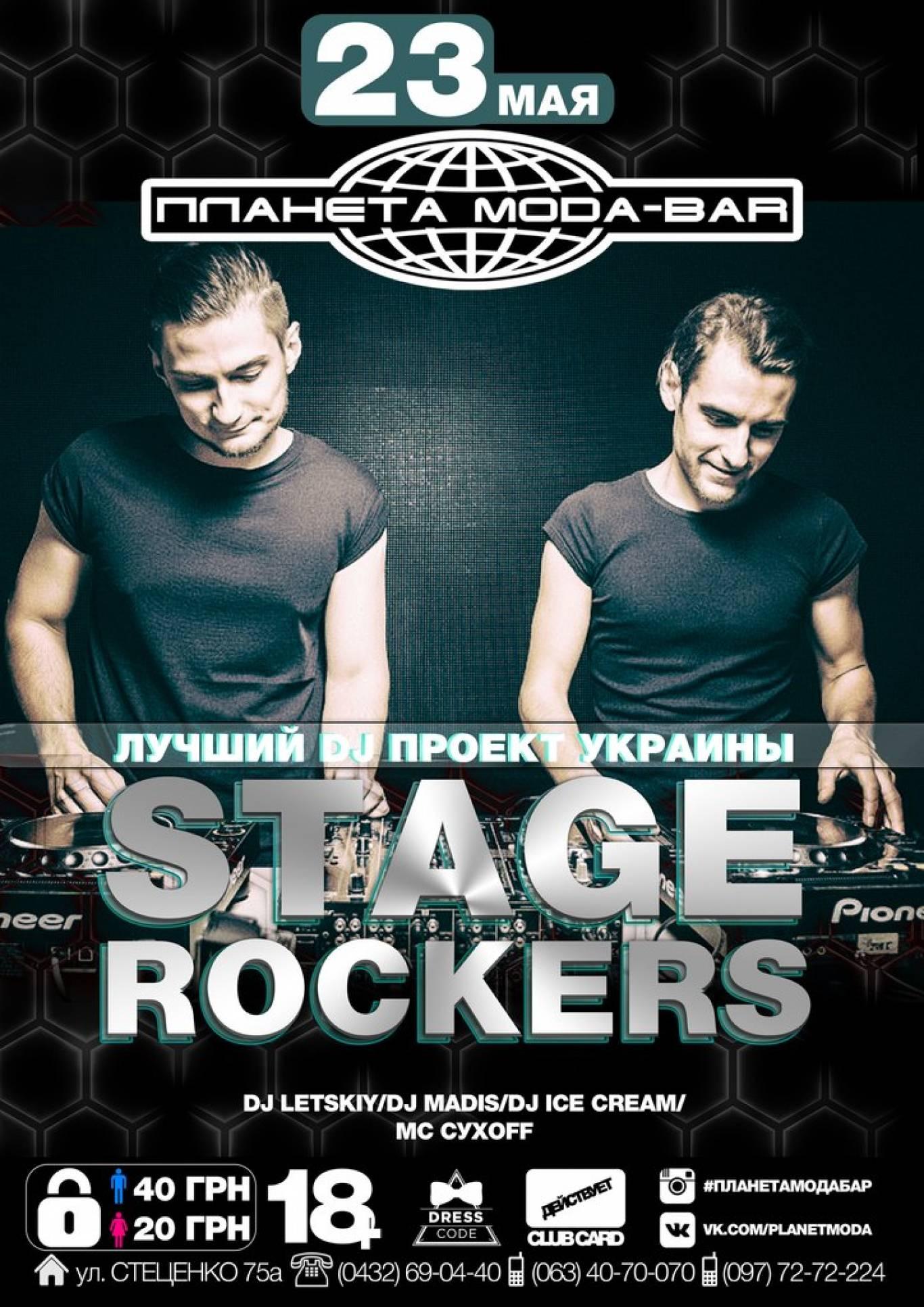 Вечірка разом з Stage Rockers