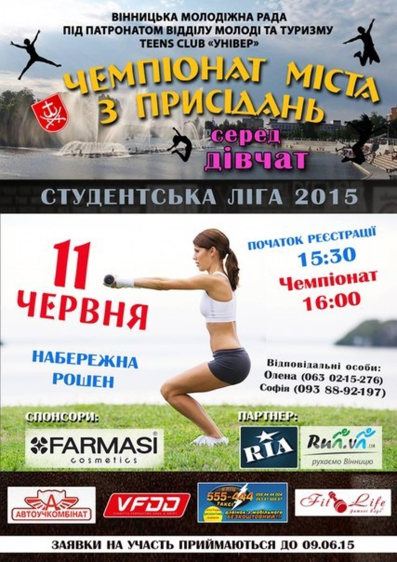 Чемпіонат з присідань серед дівчат 2015