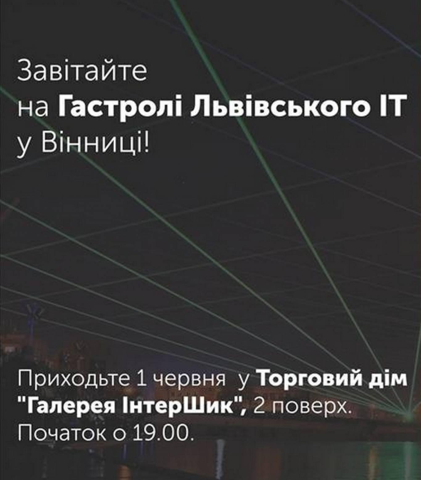 Гастролі Львівських ІТ у Вінниці