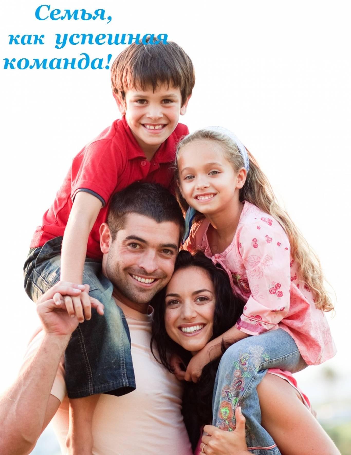 Тренинг «Семья как успешная команда»