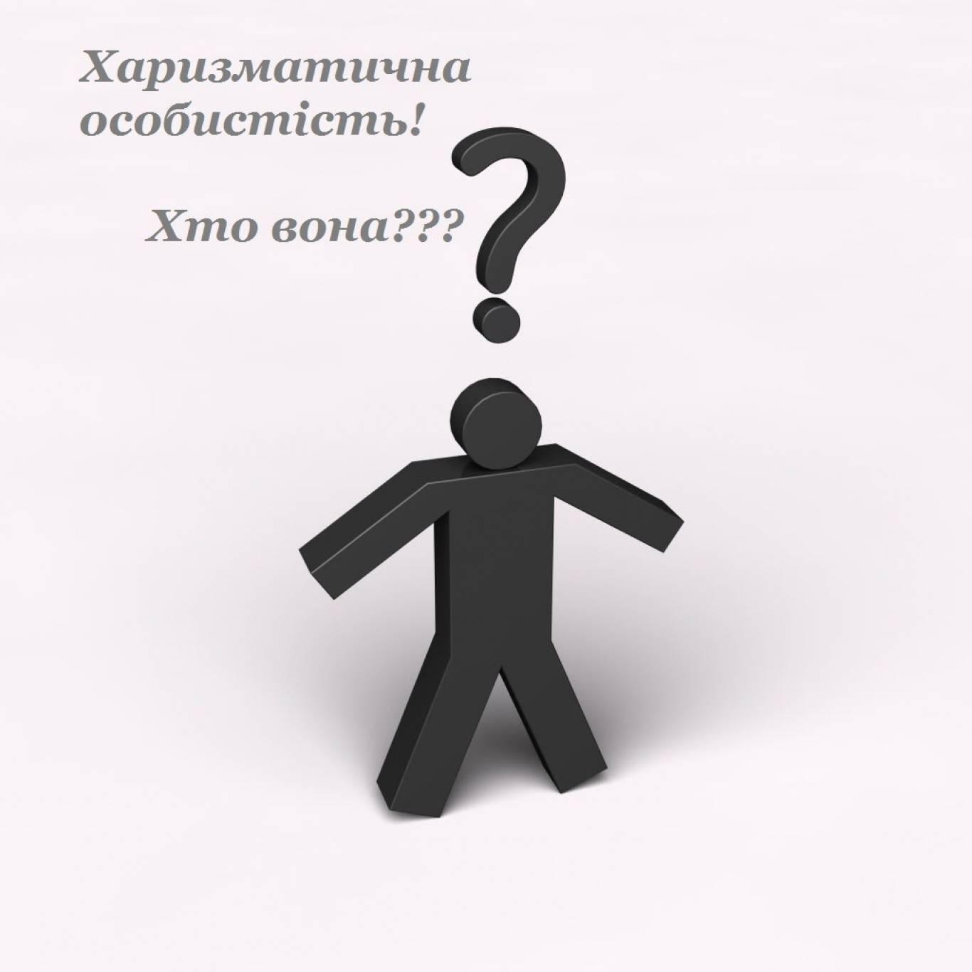 Курс «Харизматична особистість»