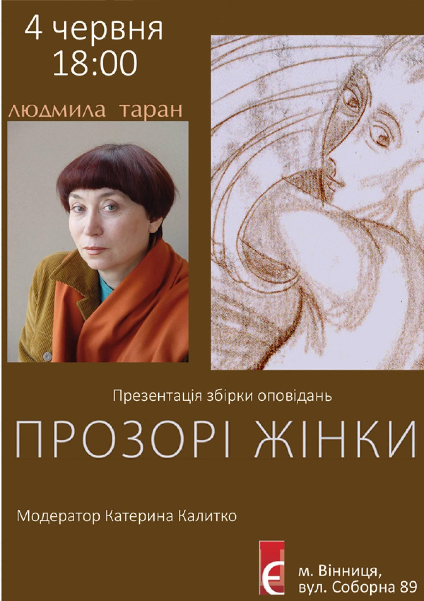 Презентація книги Людмили Таран «Прозорі жінки»