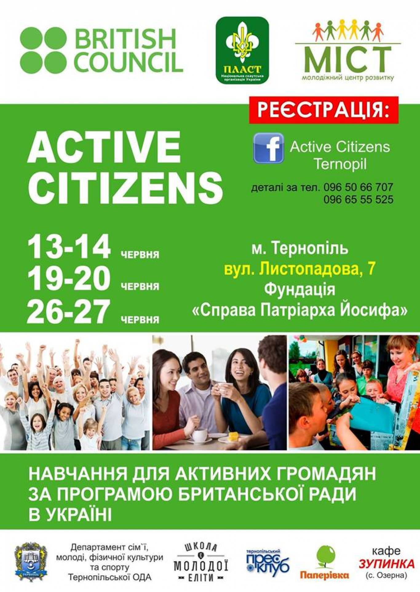 """Тренінги """"Активні громадяни"""""""