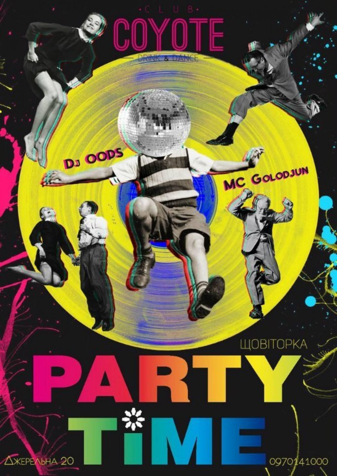 Запальна вечірка Party time