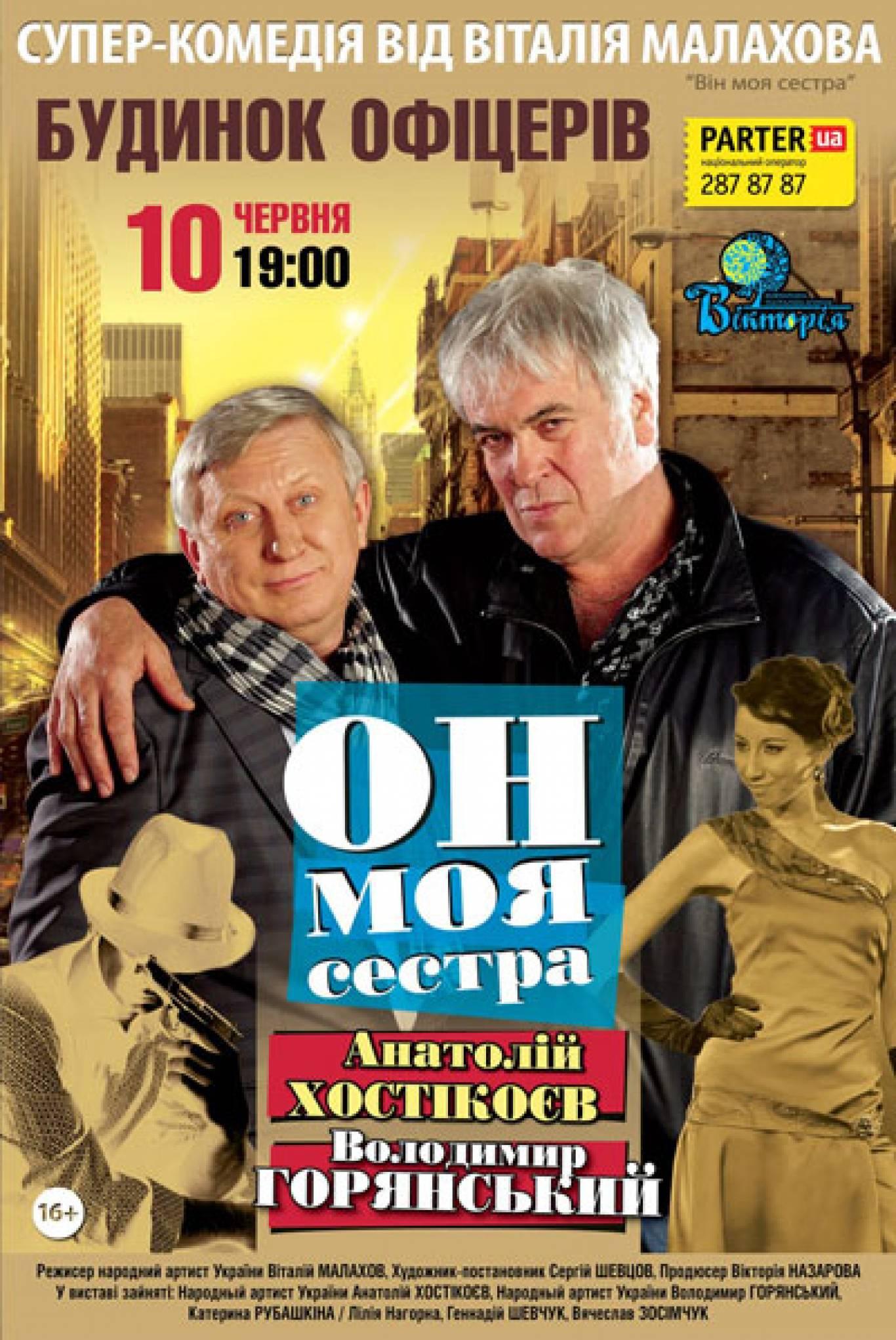 В.Горянський та А.Хостікоєв у виставі «Він - моя сестра»