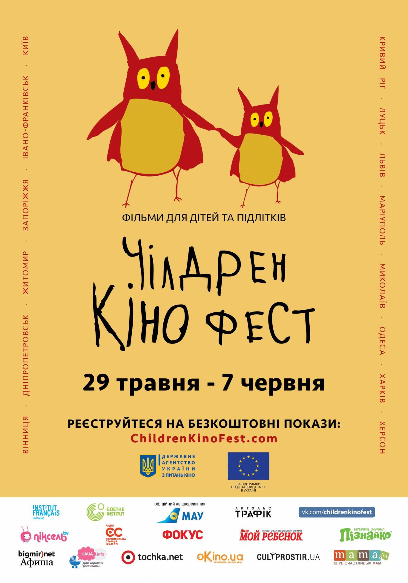 Фестиваль мистецтва кіно для дітей «Чілдрен Кінофест»