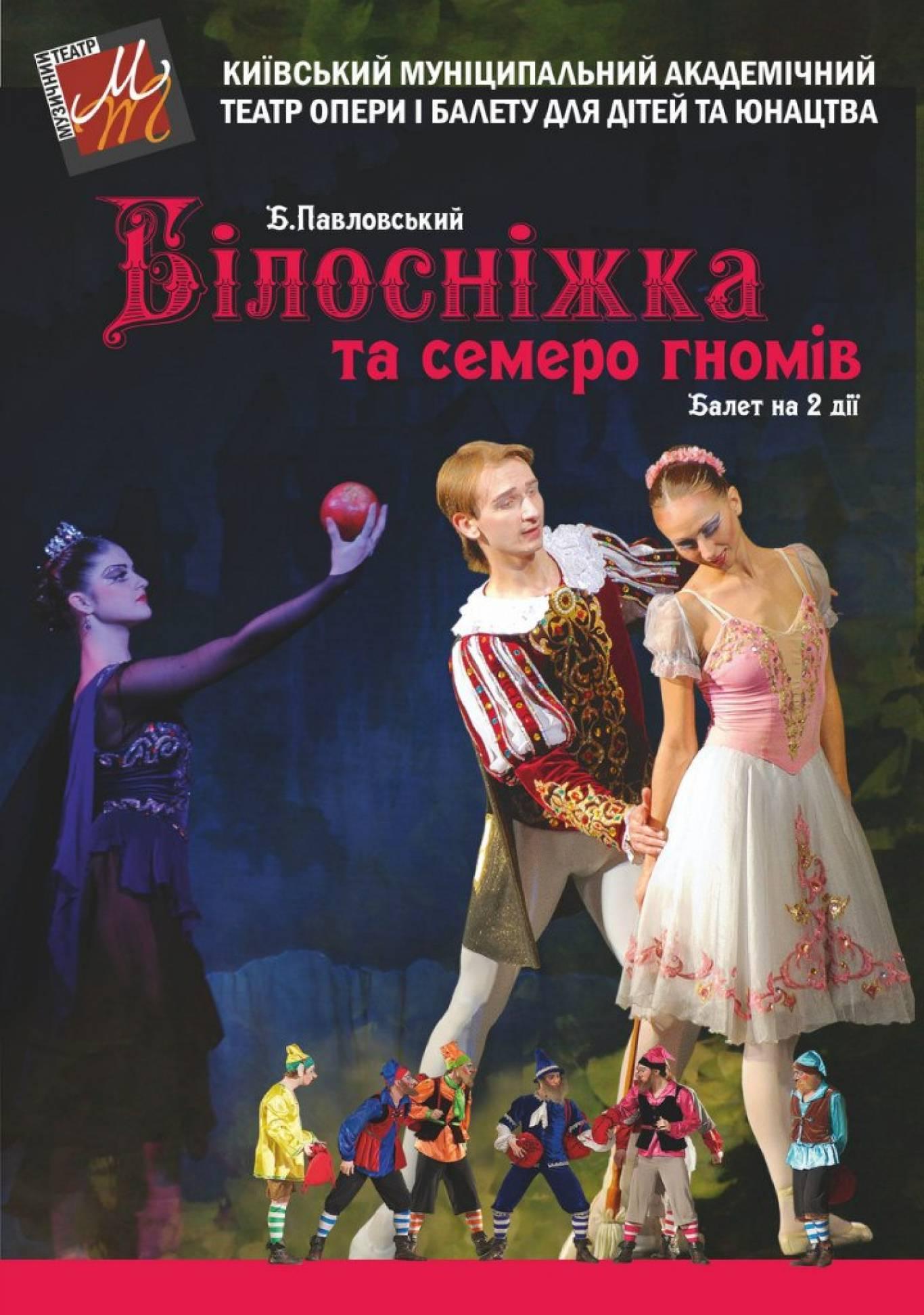 Балет «Білосніжка та семеро гномів» в Театрі опери та балету для дітей та юнацтва