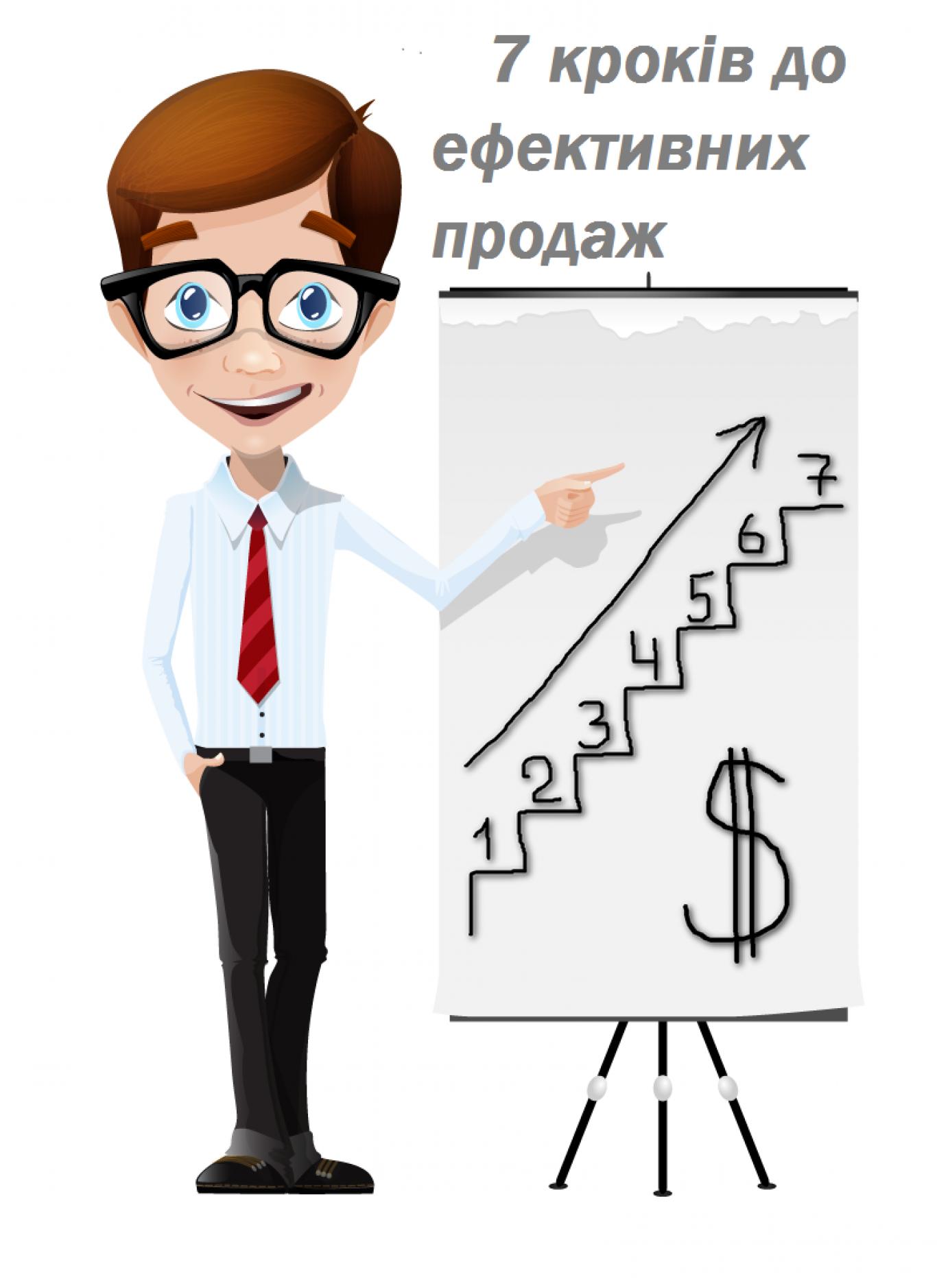 Майстер-клас «7 кроків до ефективних продаж»