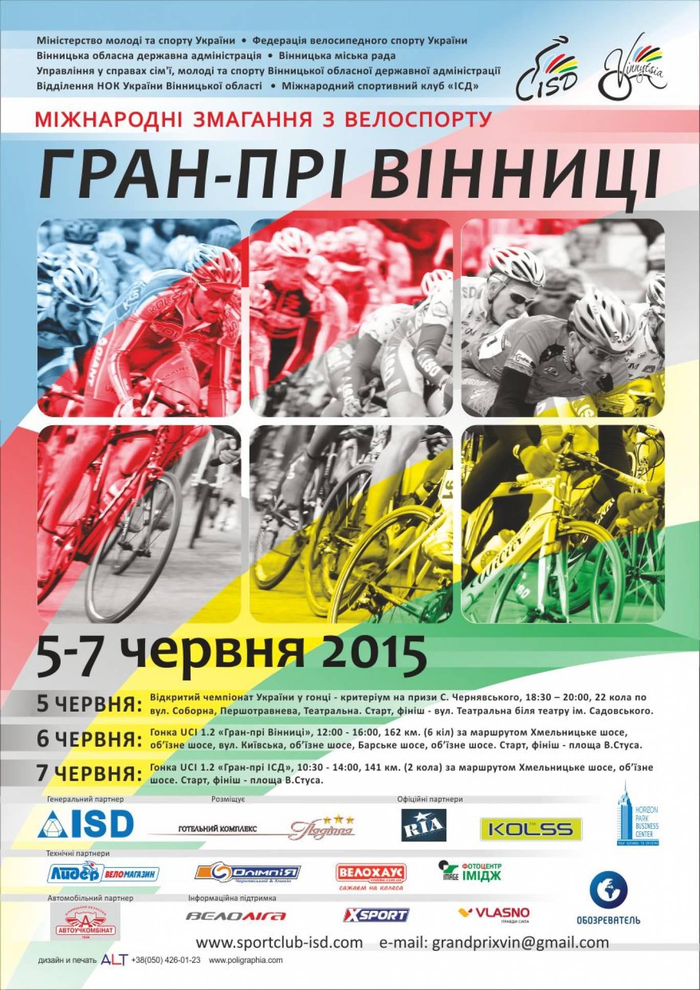 Міжнародні змагання з велоспорту. Гран-прі Вінниці