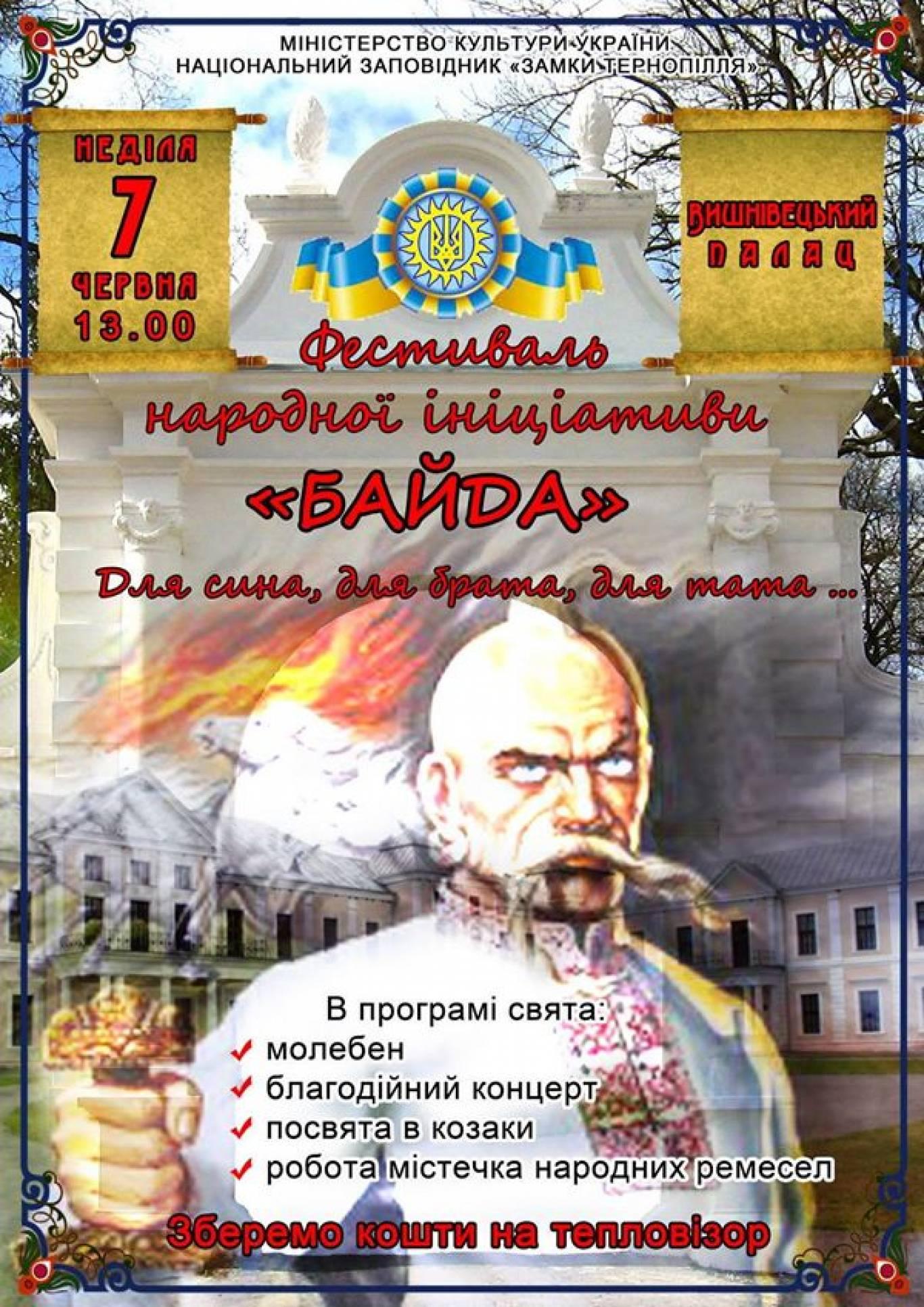 """Фестиваль народної ініціативи """"Байда"""""""
