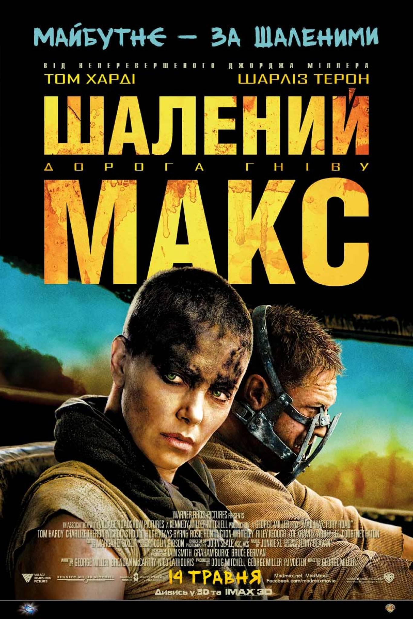 Прем'єра пригодницького трилера «Шалений Макс: Дорога люті 3D»