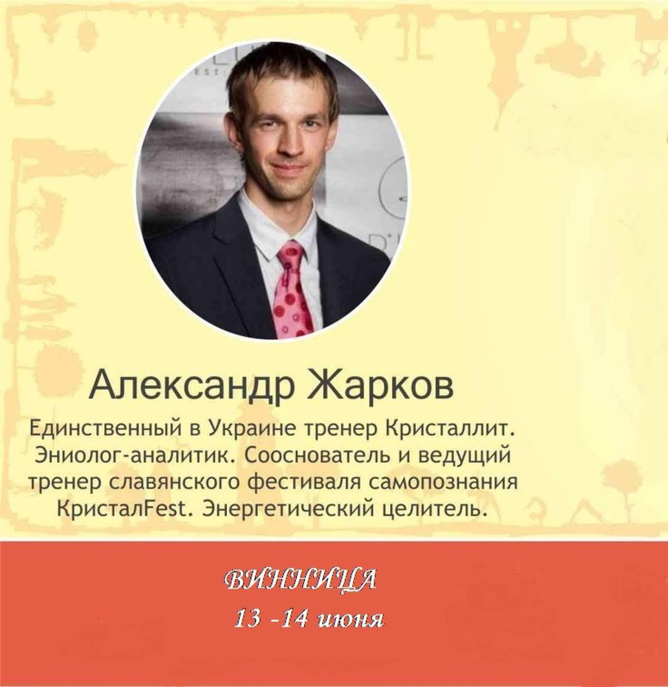 Лекційно-практичний семінар Олександра Жаркова