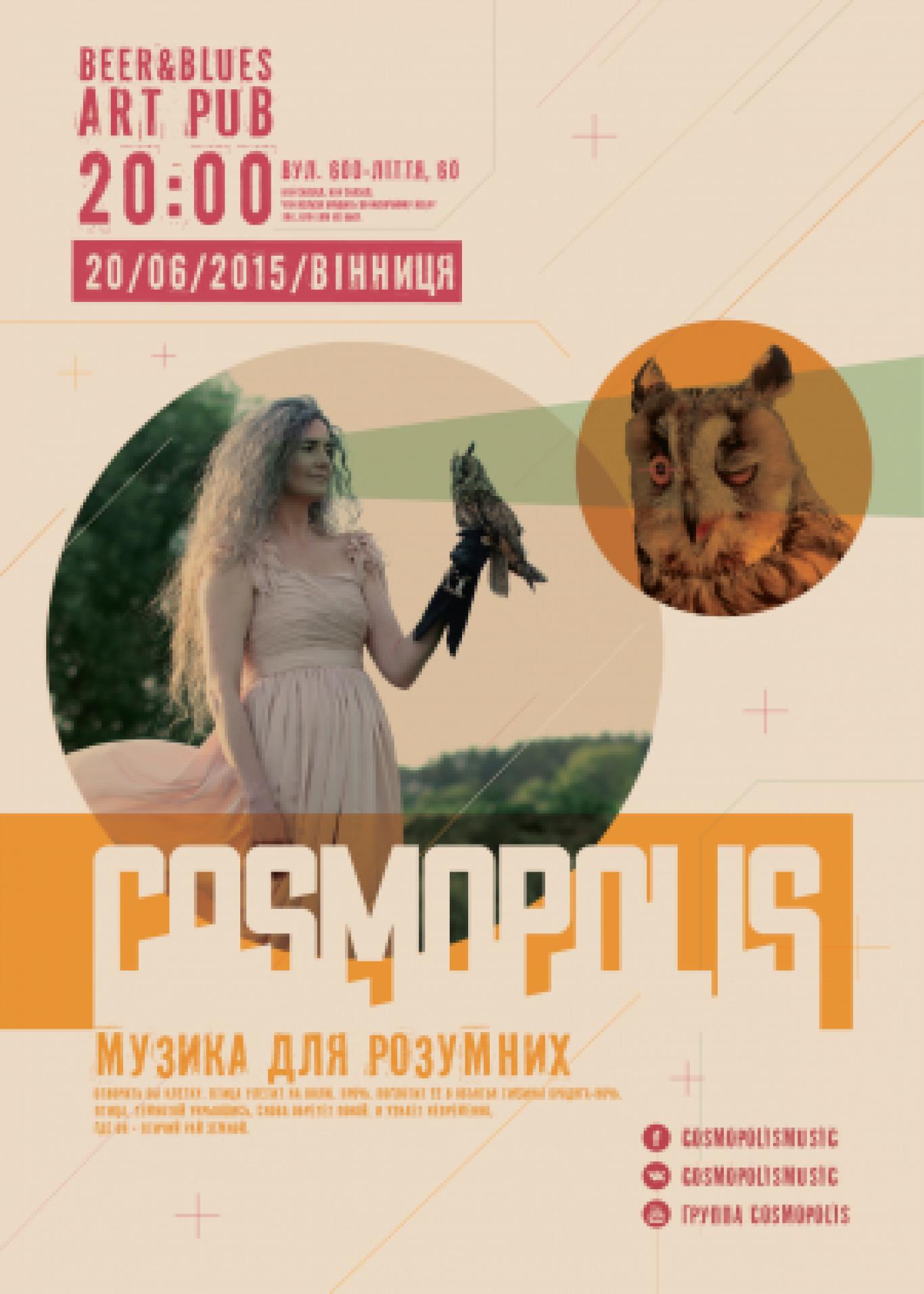Концерт гурту Cosmopolis у Вінниці!