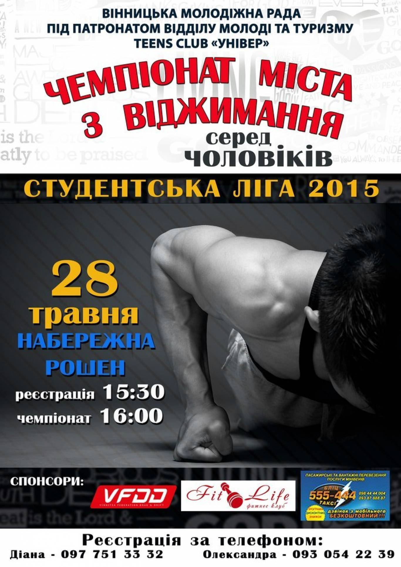 Чемпіонат віджимання серед чоловіків