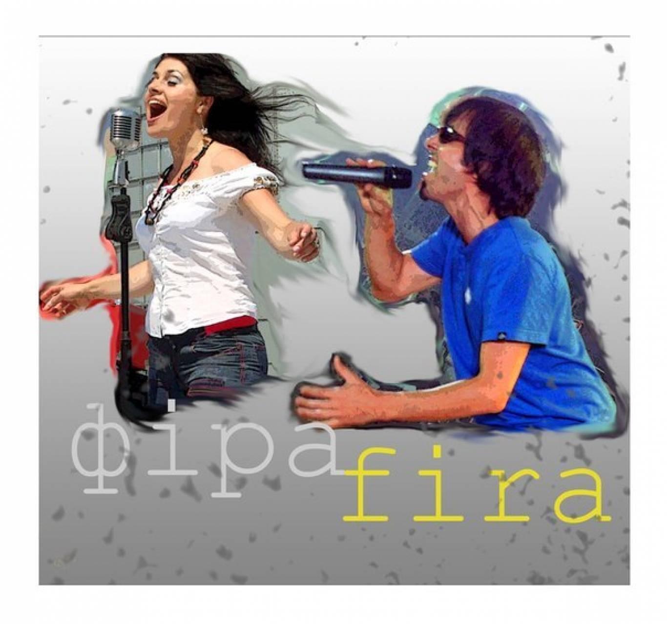 Тернопільський гурт «Фіра» з концертом у Вінниці