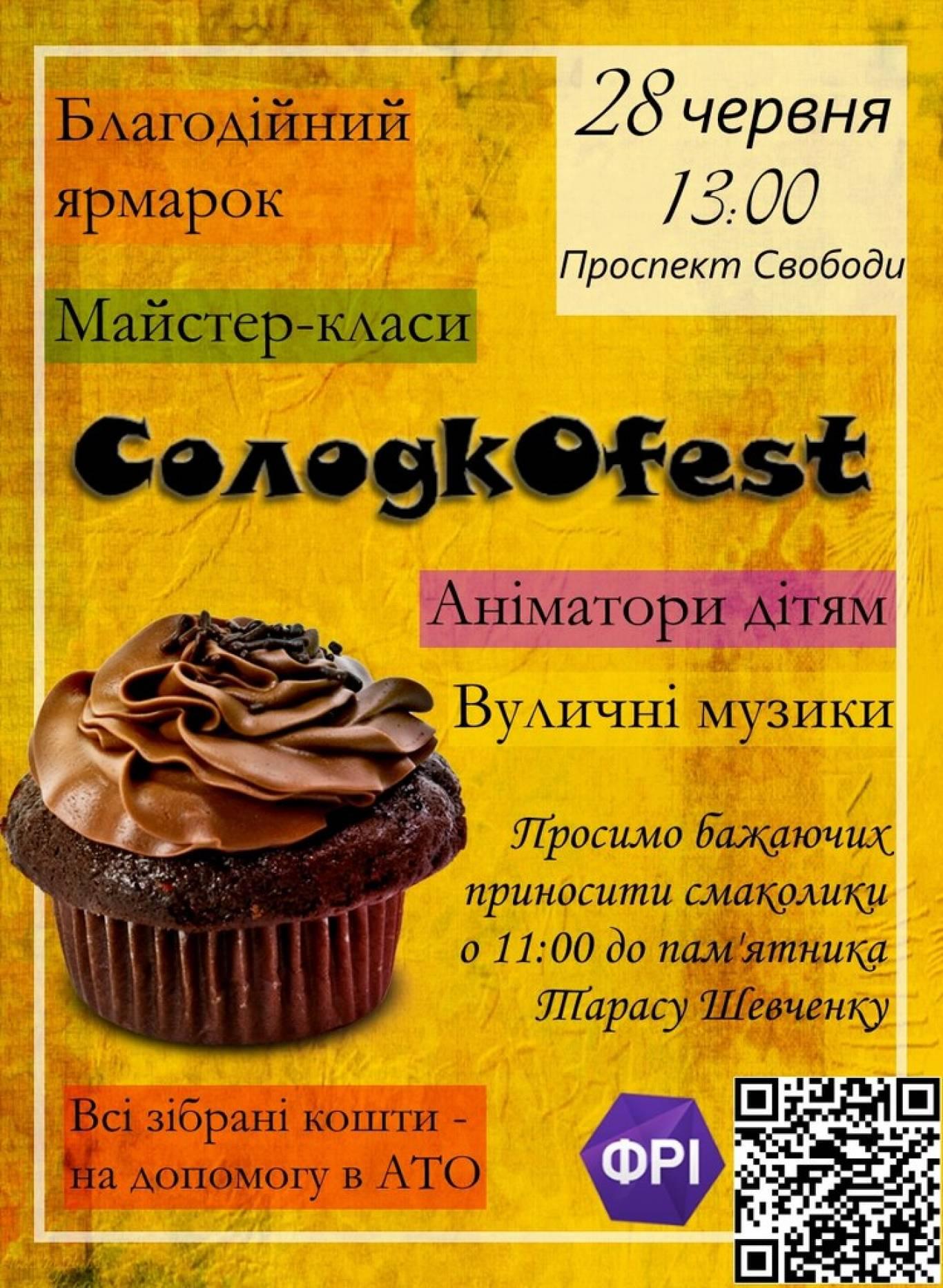 """Благодійний фестиваль """"СолодкОfest"""""""