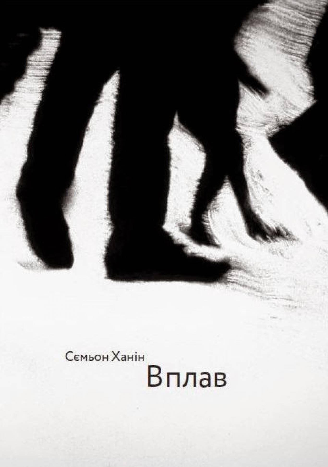 Пре-презентація поетичної збірки Сємона Ханіна
