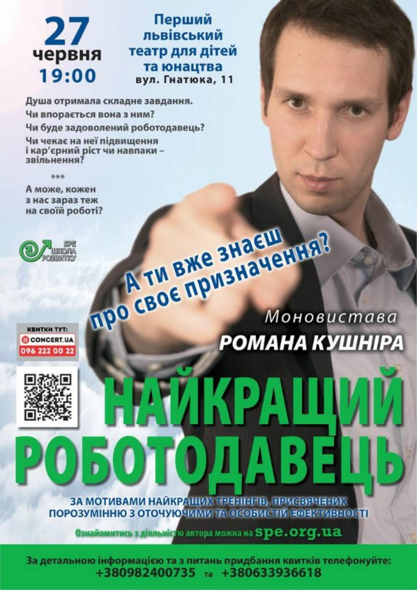 """Моновистава-тренінг """"Найкращий роботодавець"""""""