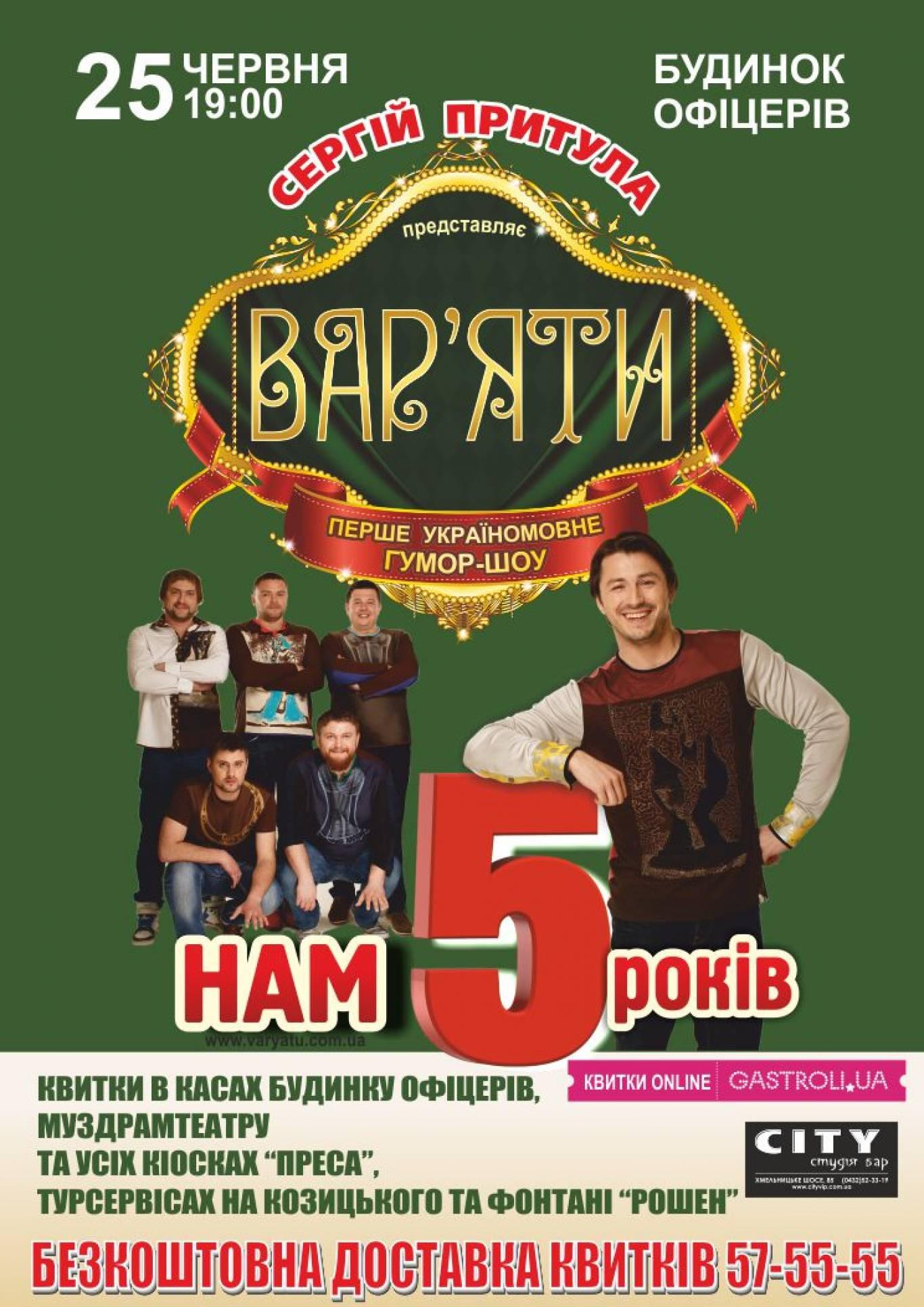 25 червня у Вінниці буде Сергій Притула зі своїм «Вар'яти Шоу»!