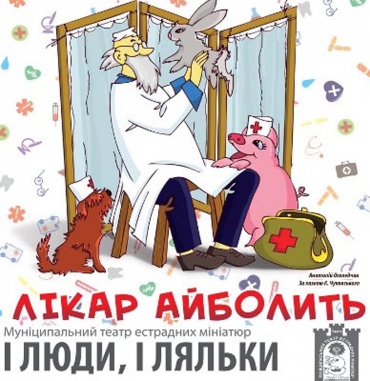 """Дитяча вистава """"Лікар Айболить"""""""