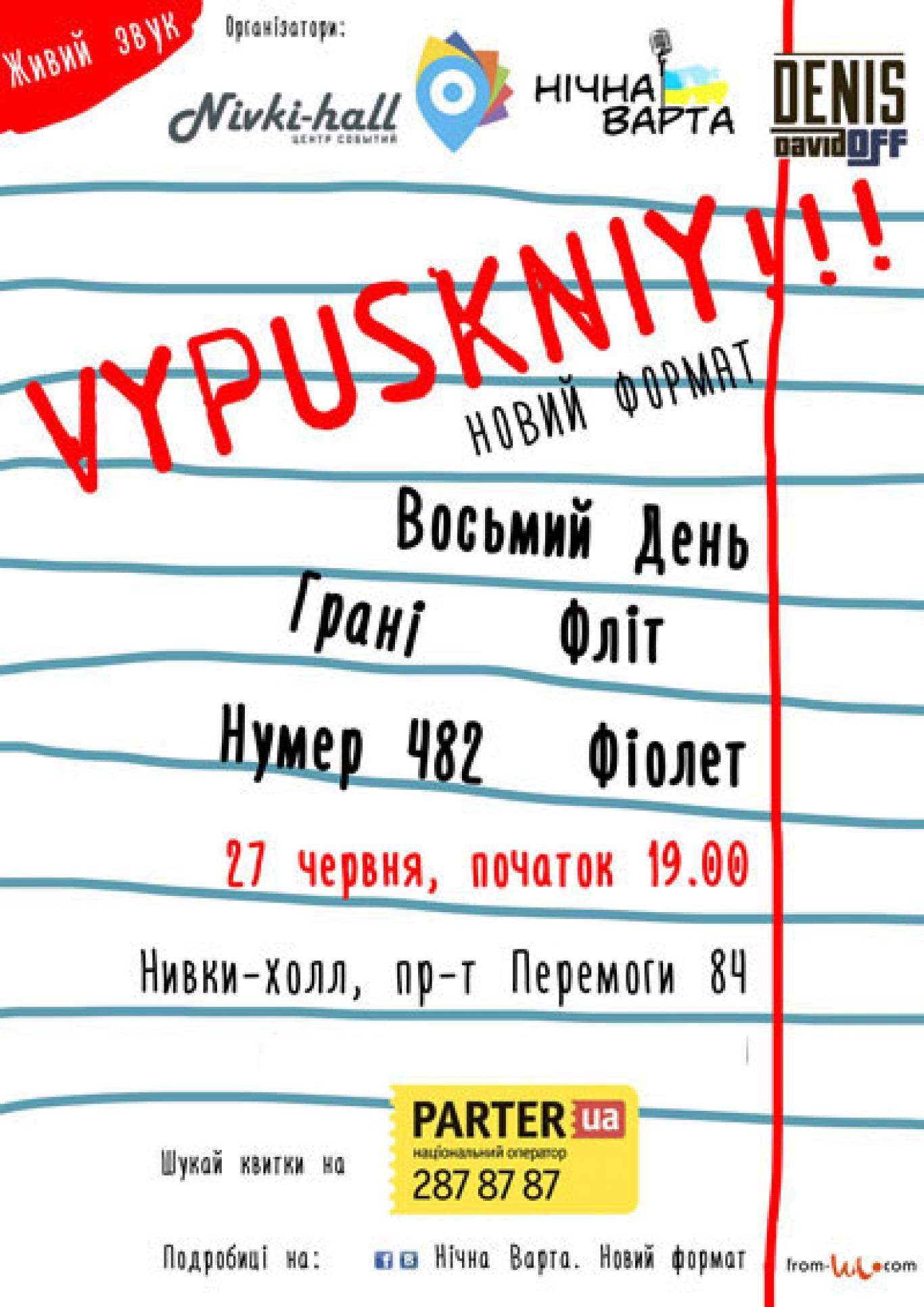 Вечірка «Випускний» в Nivki-hall