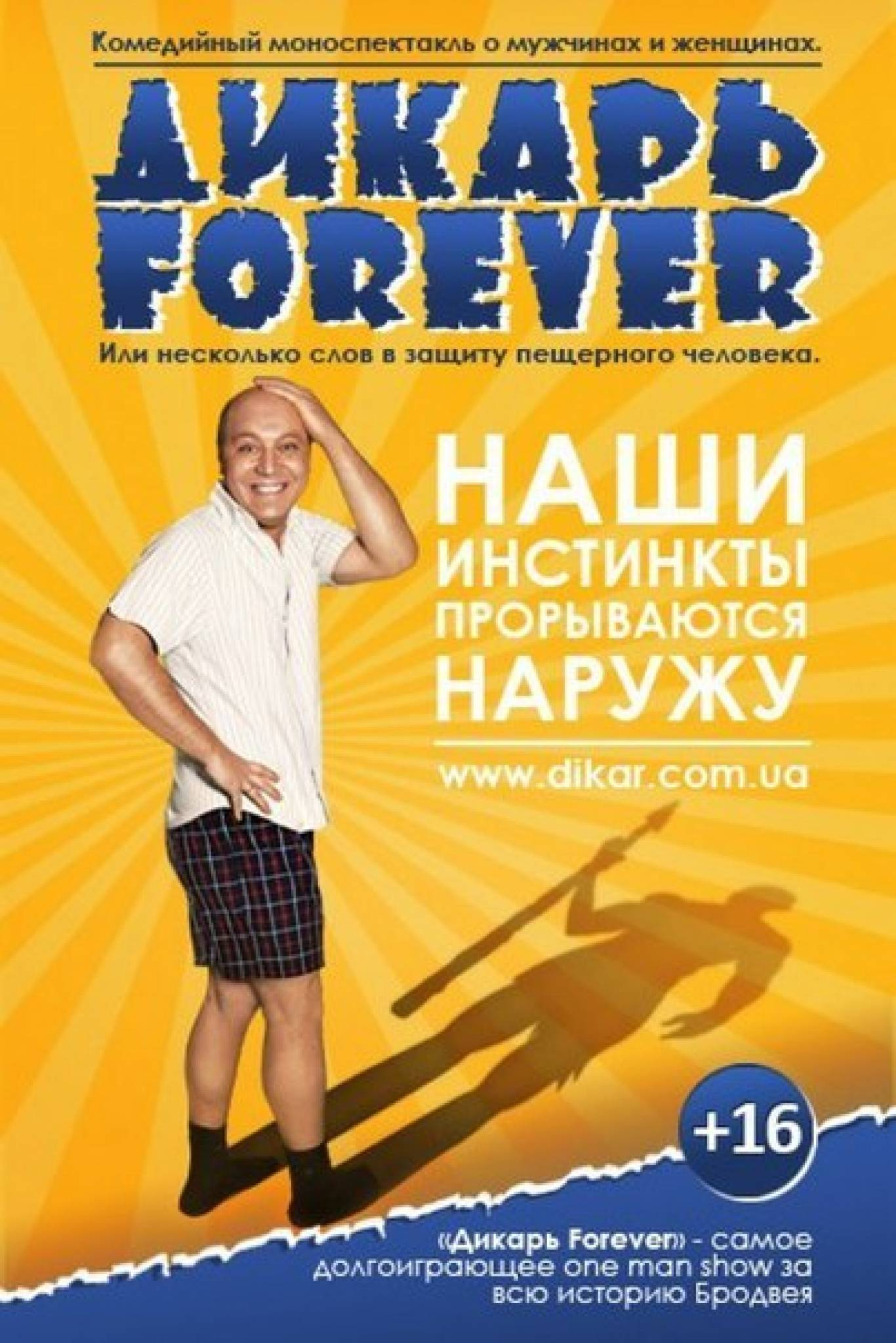 """Моновистава """"Дикун Forever"""""""
