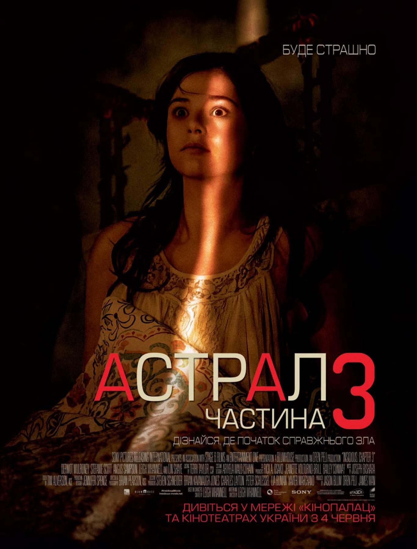 Давноочікувана прем'єра третьої частини фільму жахів «Астрал 3»