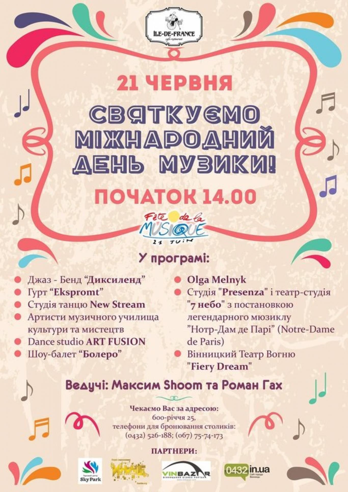 Мюзикл «Нотр-Дам де Парі» на честь міжнародного дня музики