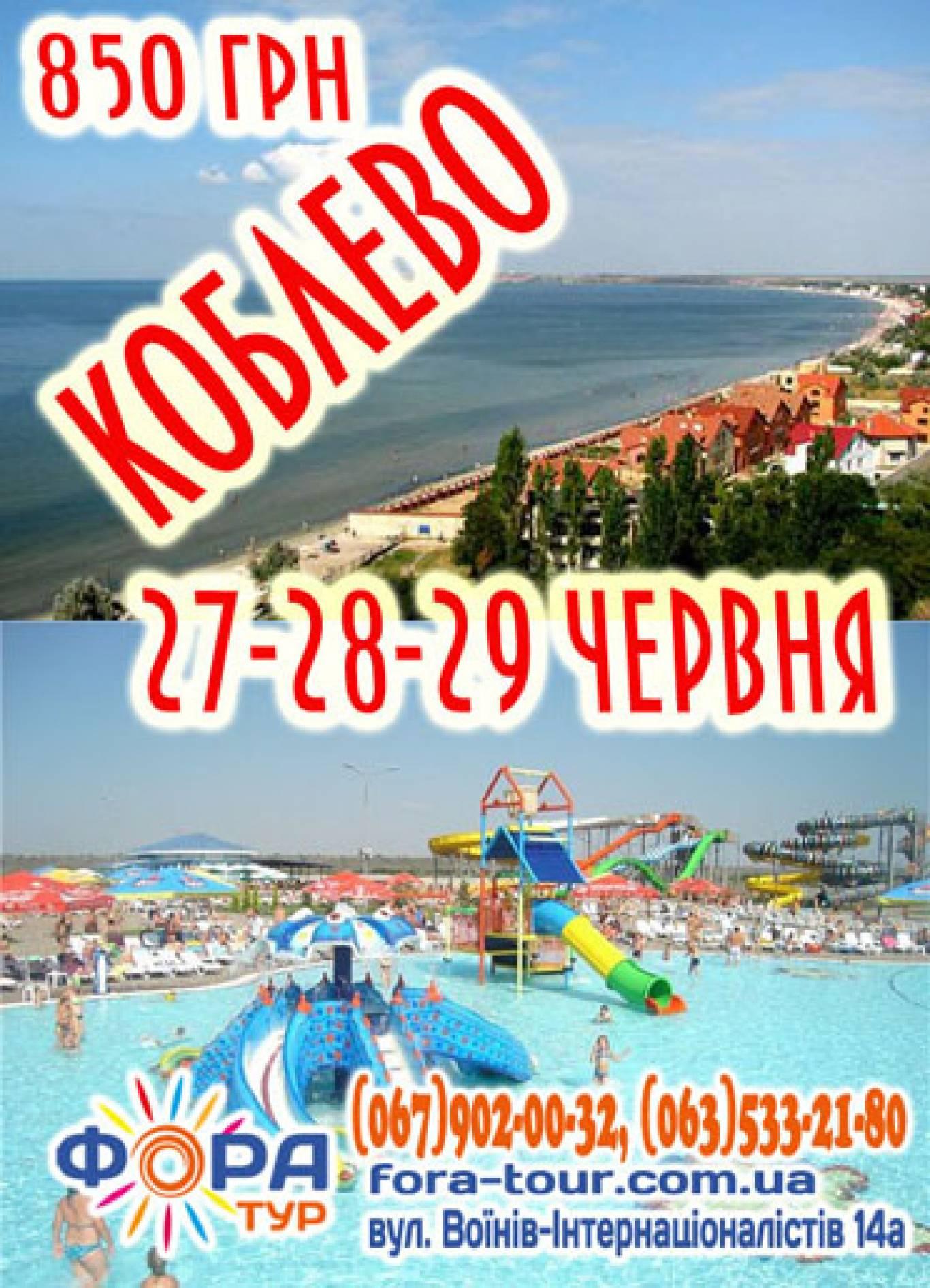 Відпочинок у Коблево! Виїзди з Вінниці 27-28-29 червня!