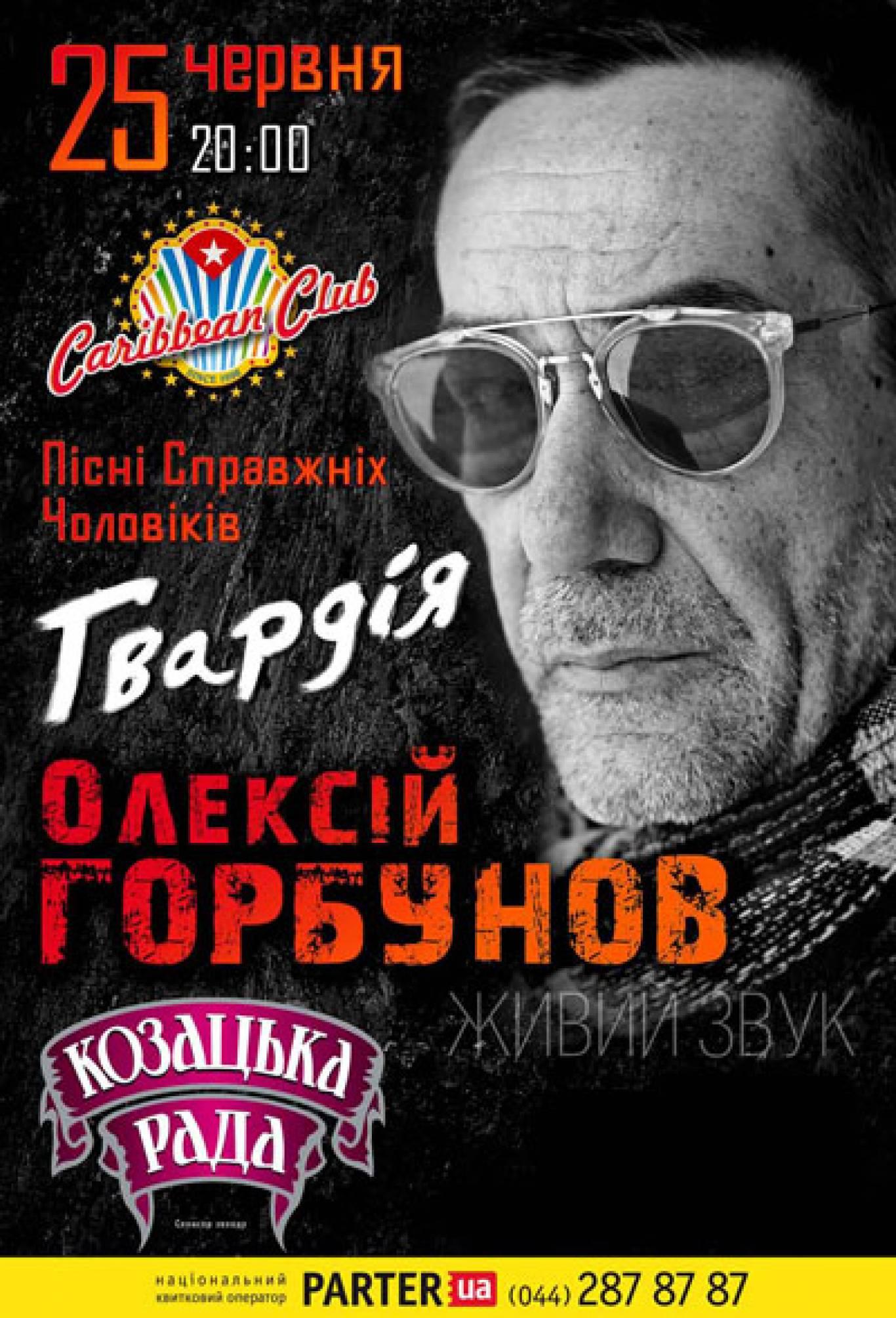 Олексій Горубунов у Caribbean Club: пісні справжніх чоловіків