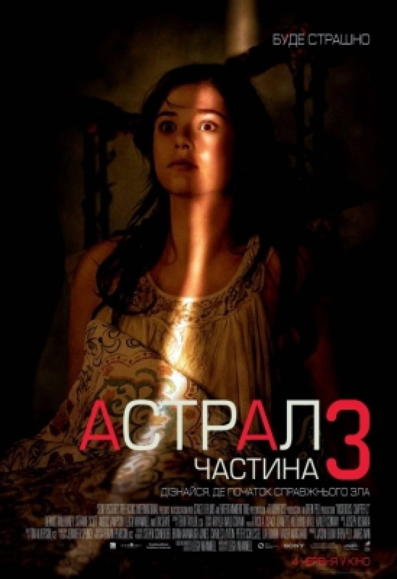 """Фільм жахів """"Астрал: Частина 3"""""""