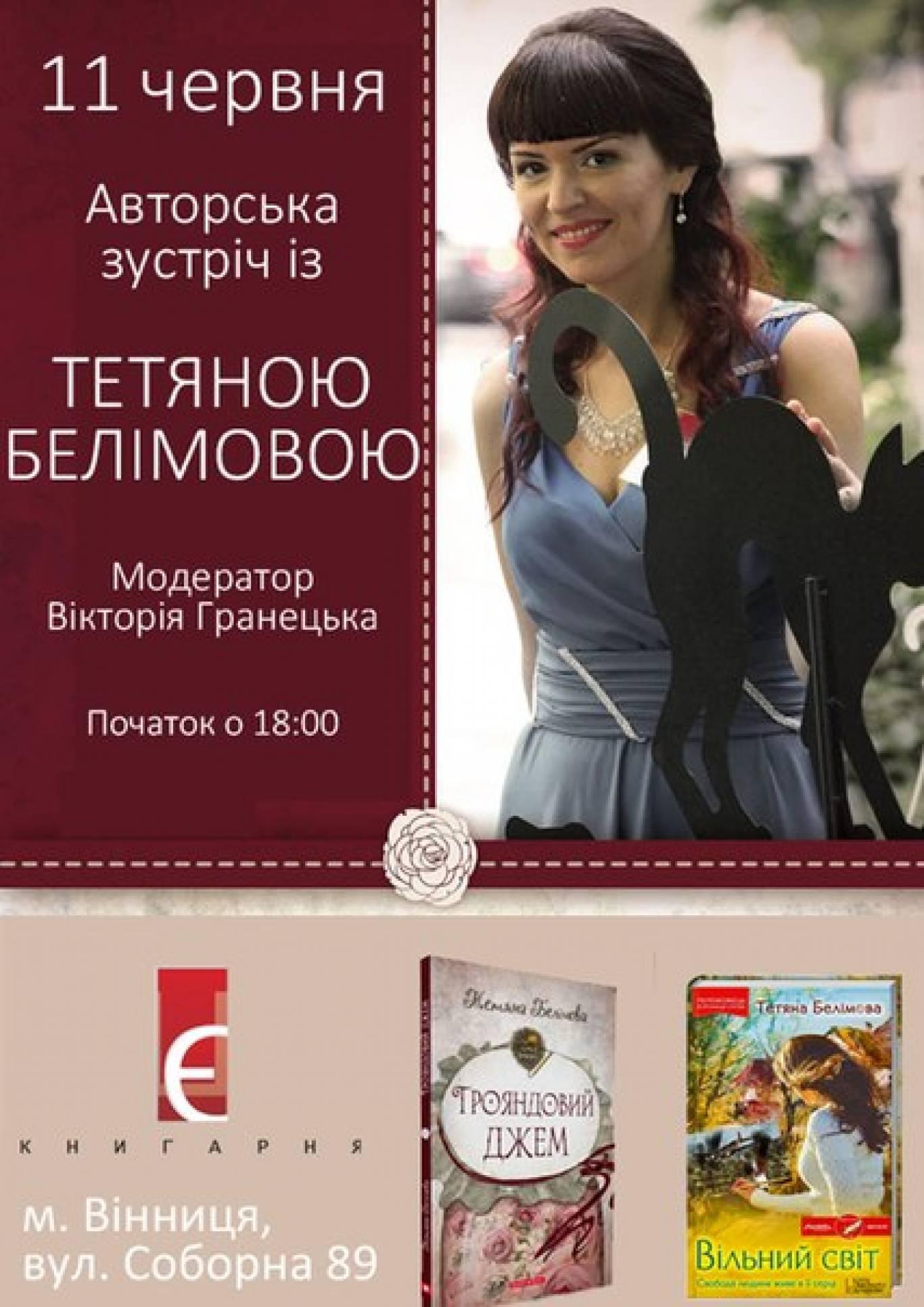 Переможниця конкурсу «Коронація слова» презентує у Вінниці дві найновіші свої книги
