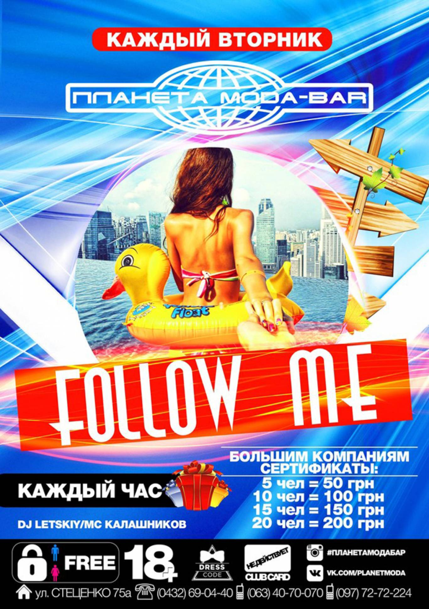 """Вечірка """"Follow me"""""""