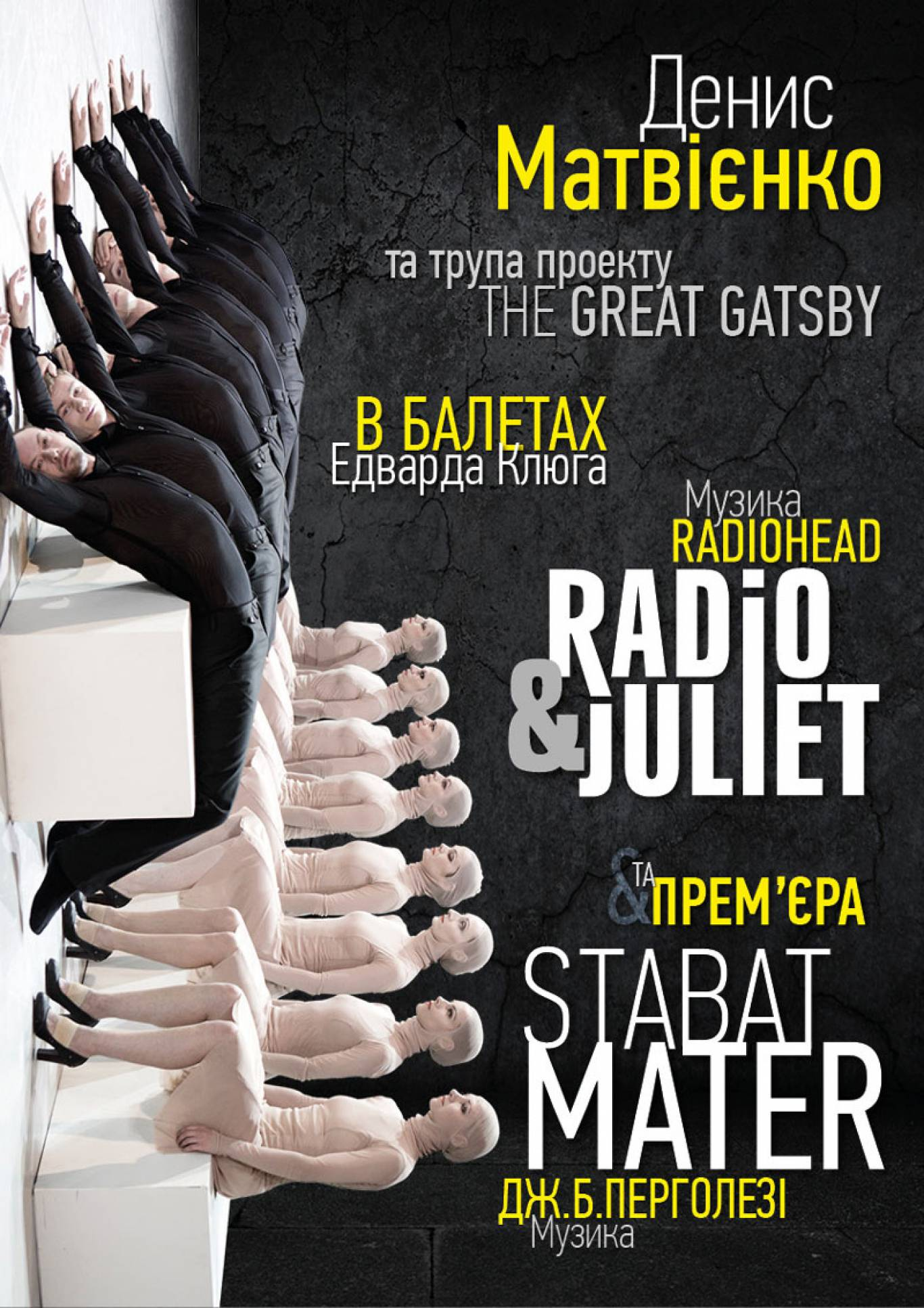 Денис Матвієнко в балетах «Radio and Juliet» і «Stabat Mater»