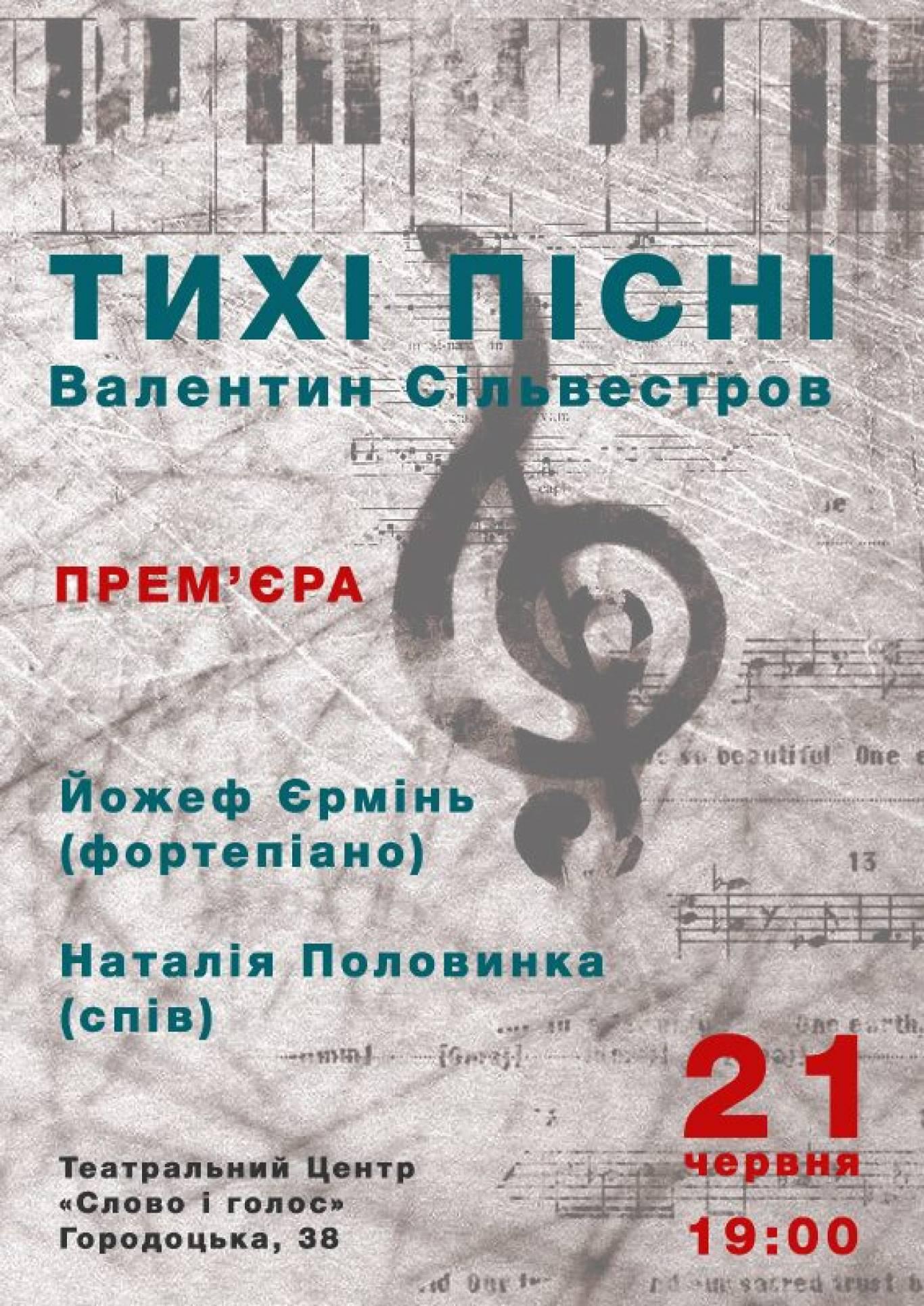 """Прем'єра концерту """"Тихі пісні"""""""
