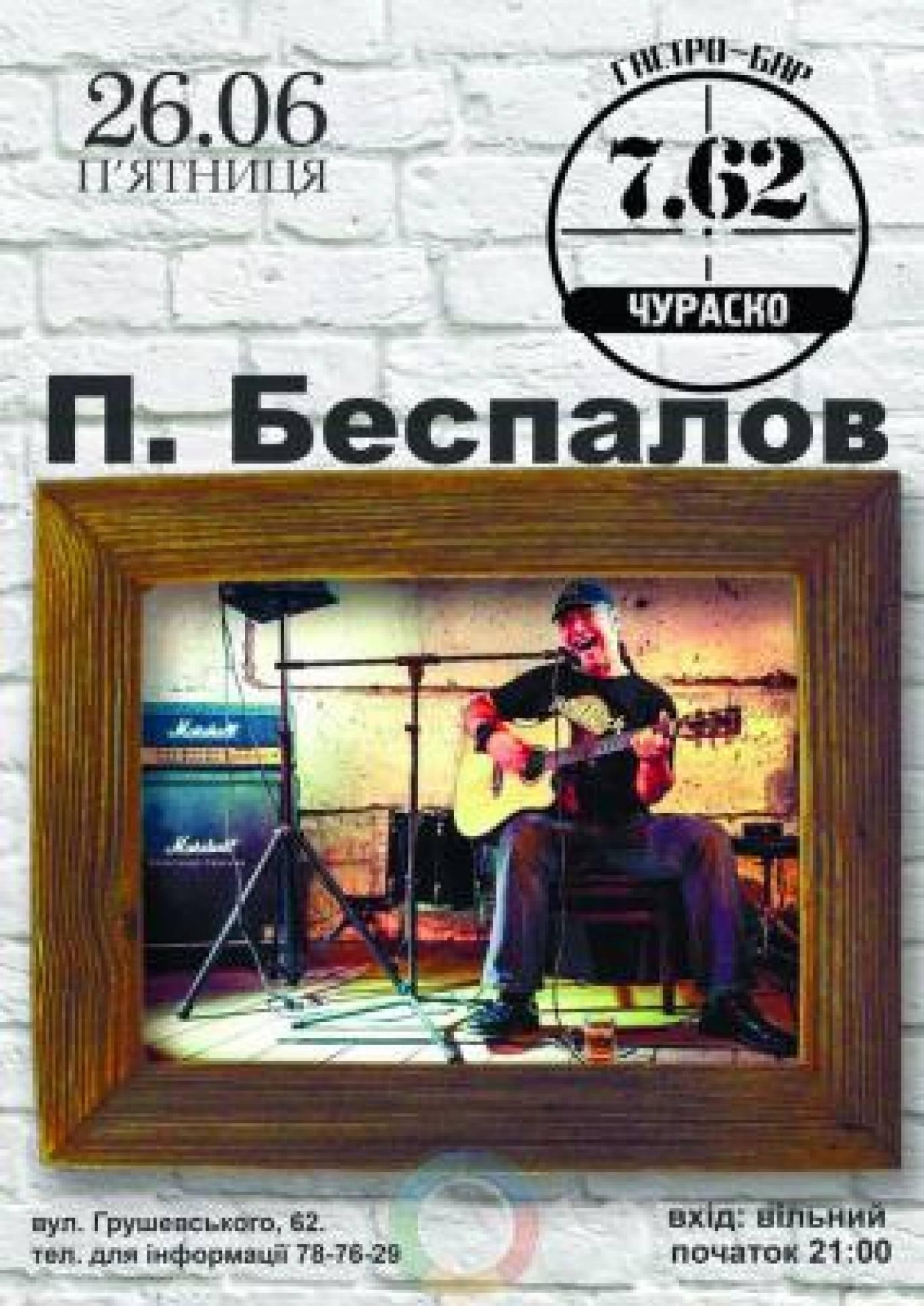 Акустичний вечір Петра Беспалова