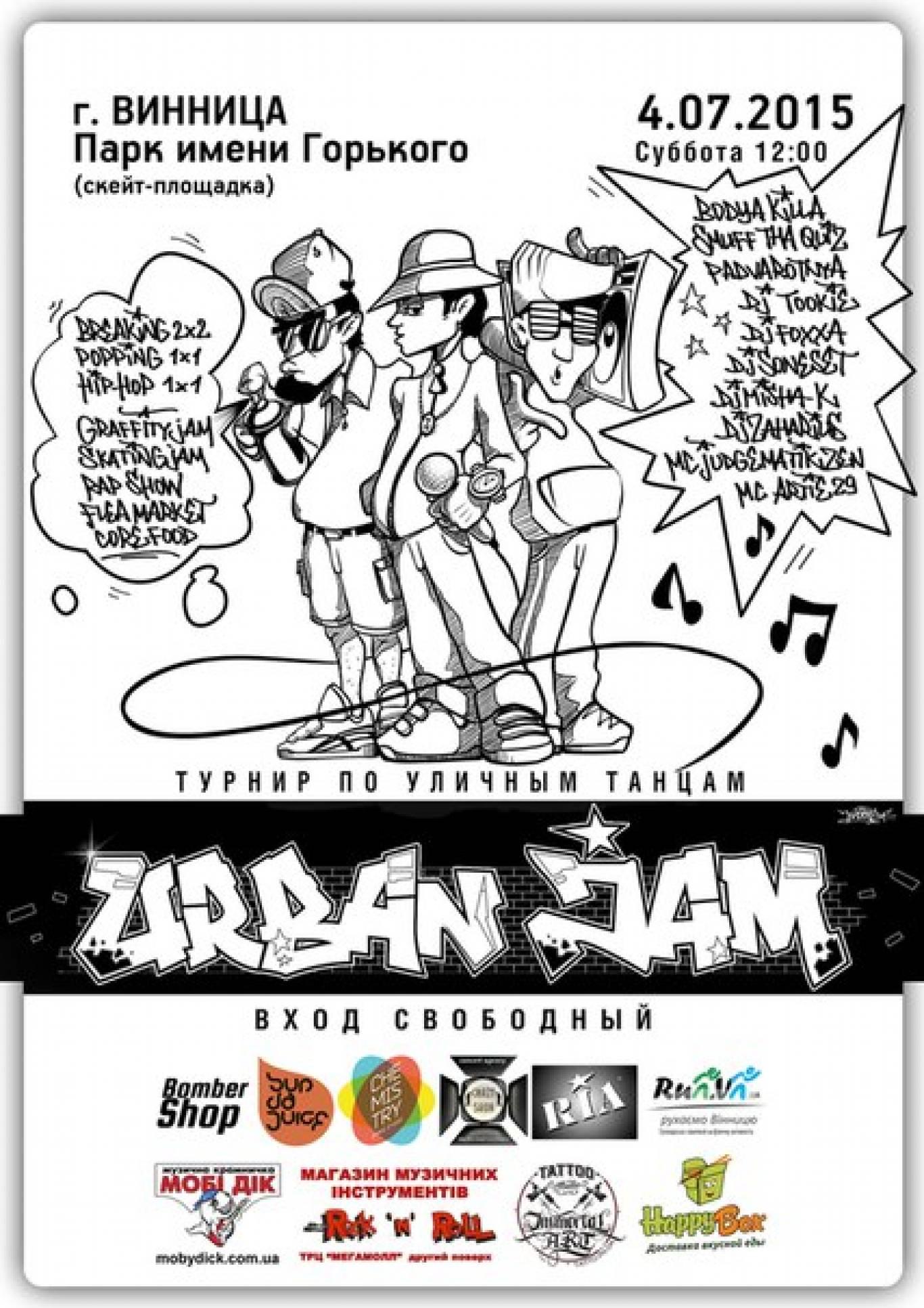 Турнір по вуличним танцям «URBAN JAM»