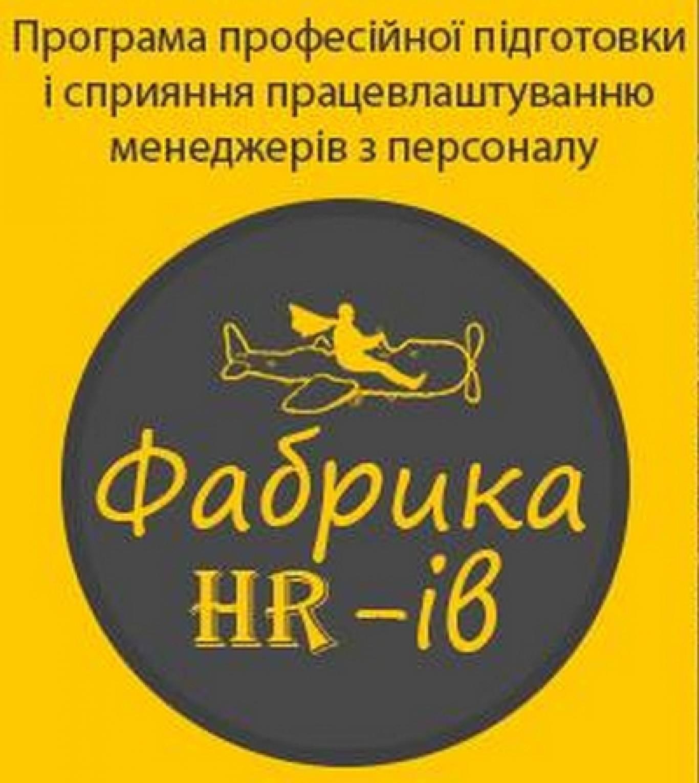 Вперше у Вінниці «Фабрика HR-ів»