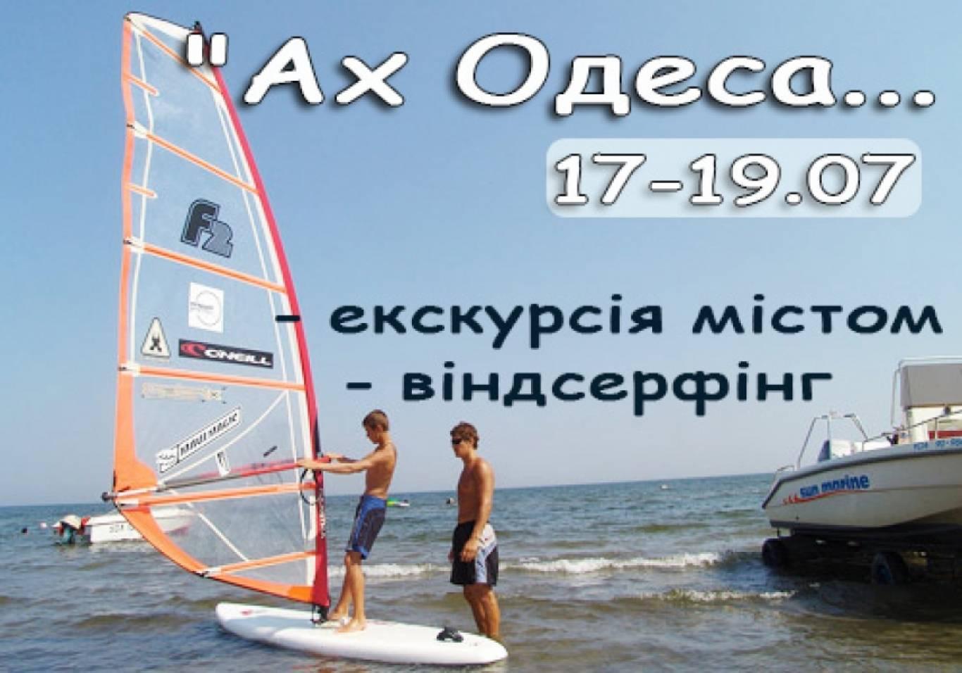 """""""Ах Одесса, жемчужина у моря"""" 17-19 липня"""