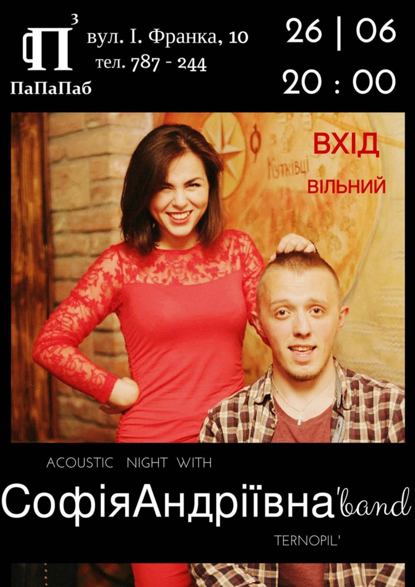 Акустичний проект Софія Андріївна band