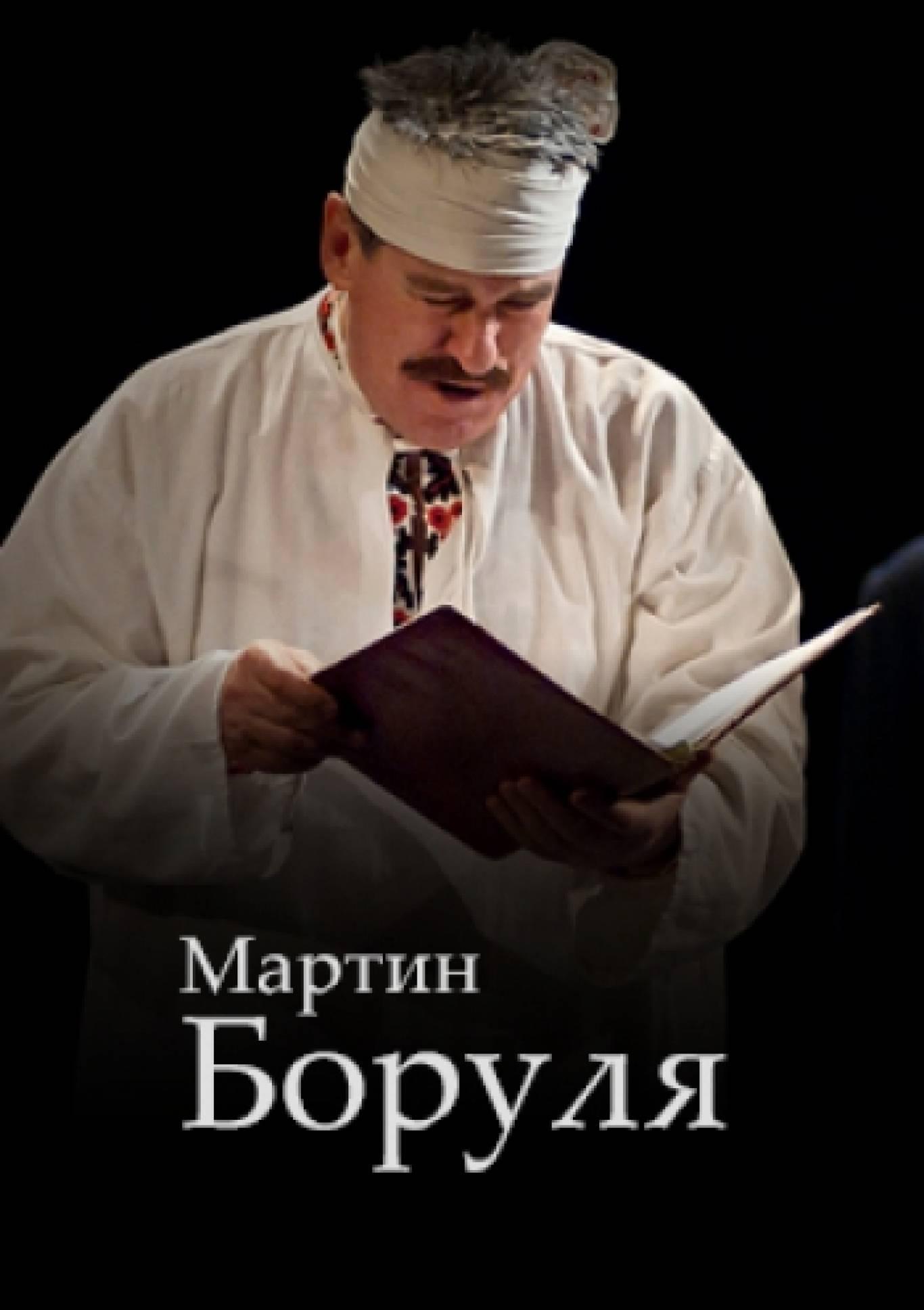 Спектакль «Мартин Боруля» у драматичному театрі ім. Івана Франка