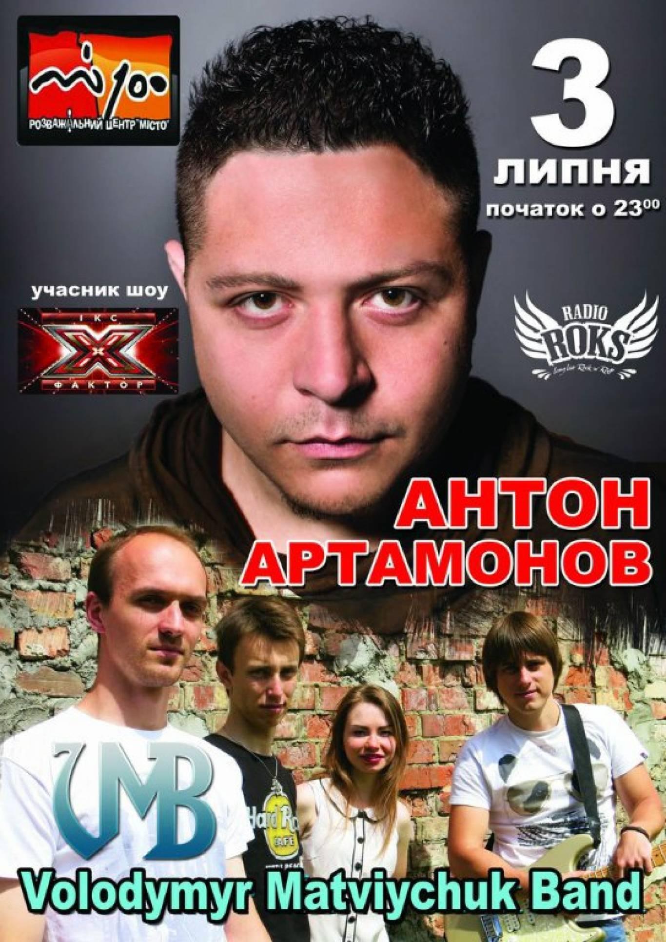 Концерт Антона Артамонова