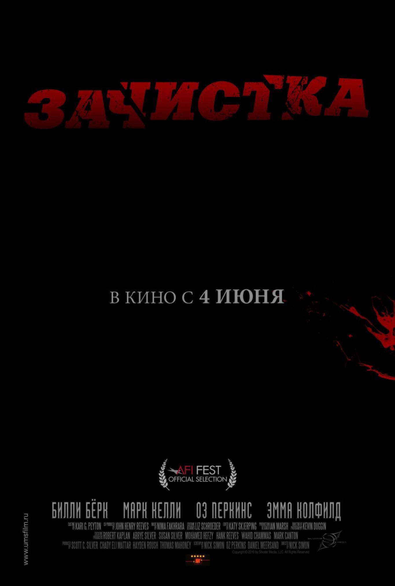 Американський трилер «Зачистка»