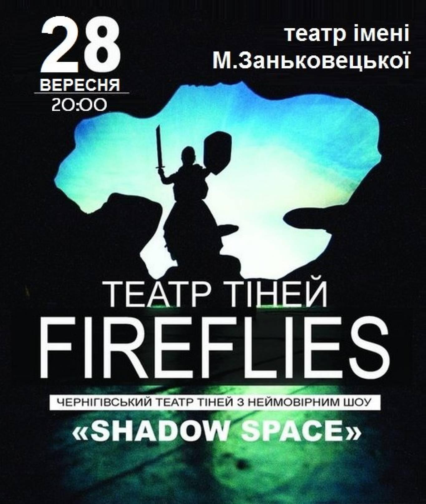 Театр тіней Fireflies з програмою Shadow space