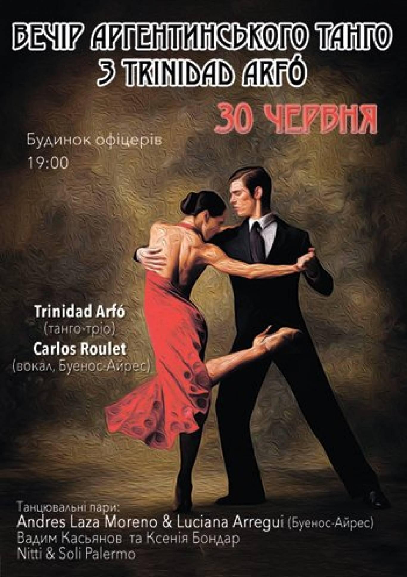 Вечір аргентинського танго у Будинку офіцерів