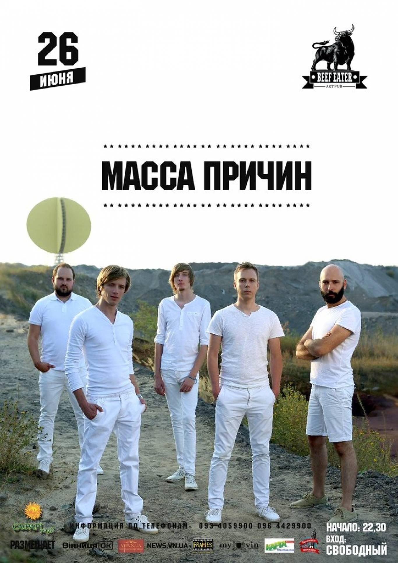 Концерт гурту «Маса причин»
